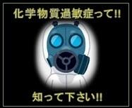 化学物質過敏症02.jpg